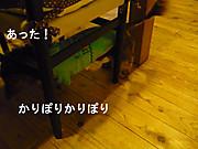 P1160983