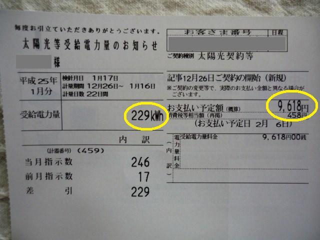 P1160795