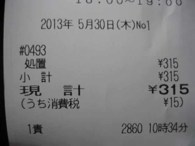 P1180204