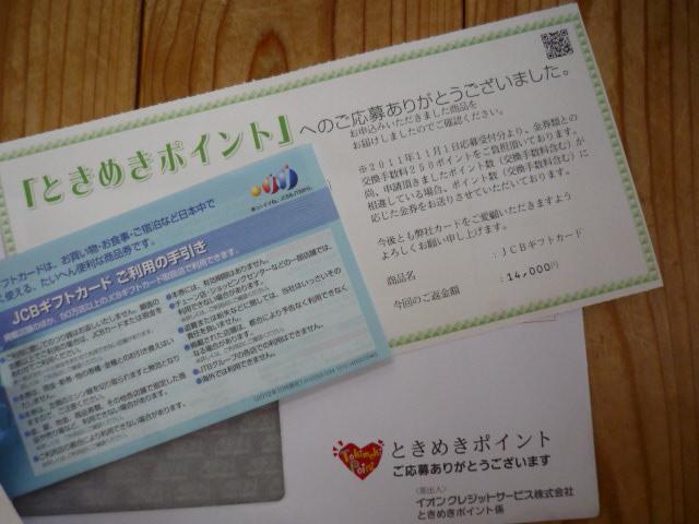 P1180302